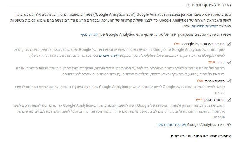 הגדרות שיתוף נתונים עם גוגל