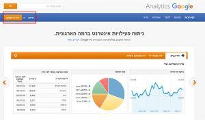 פתיחת חשבון גוגל אנליטיקס
