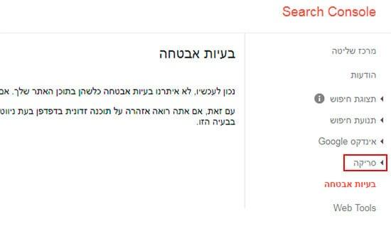 google search console printscreen