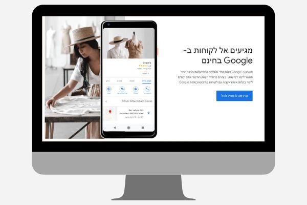 חשבון גוגל עסקי יכולה לעזור לבית עסק לקבל חשיפה נוספת בתוצאות החיפוש של גוגל ובגוגל מפות. אם אתה עדיין לא הוספת כרטיס עסק לגוגל – זה הזמן לפתוח חשבון גוגל לעסק שלי (Google My Business).