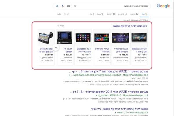 גוגל שופינג - מודעות