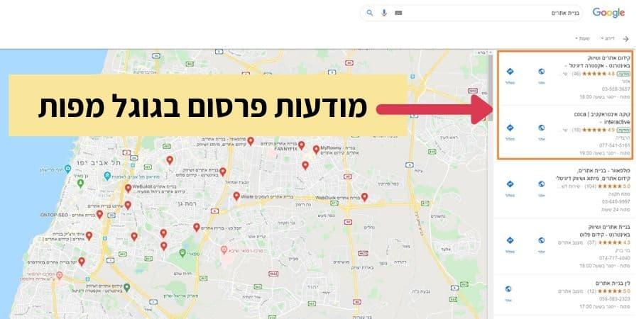 שיווק בגוגל מפות דרך קידום ממומן היא אופציה מושלמת למשוך לקוחות שנמצאים בקרבת העסק.