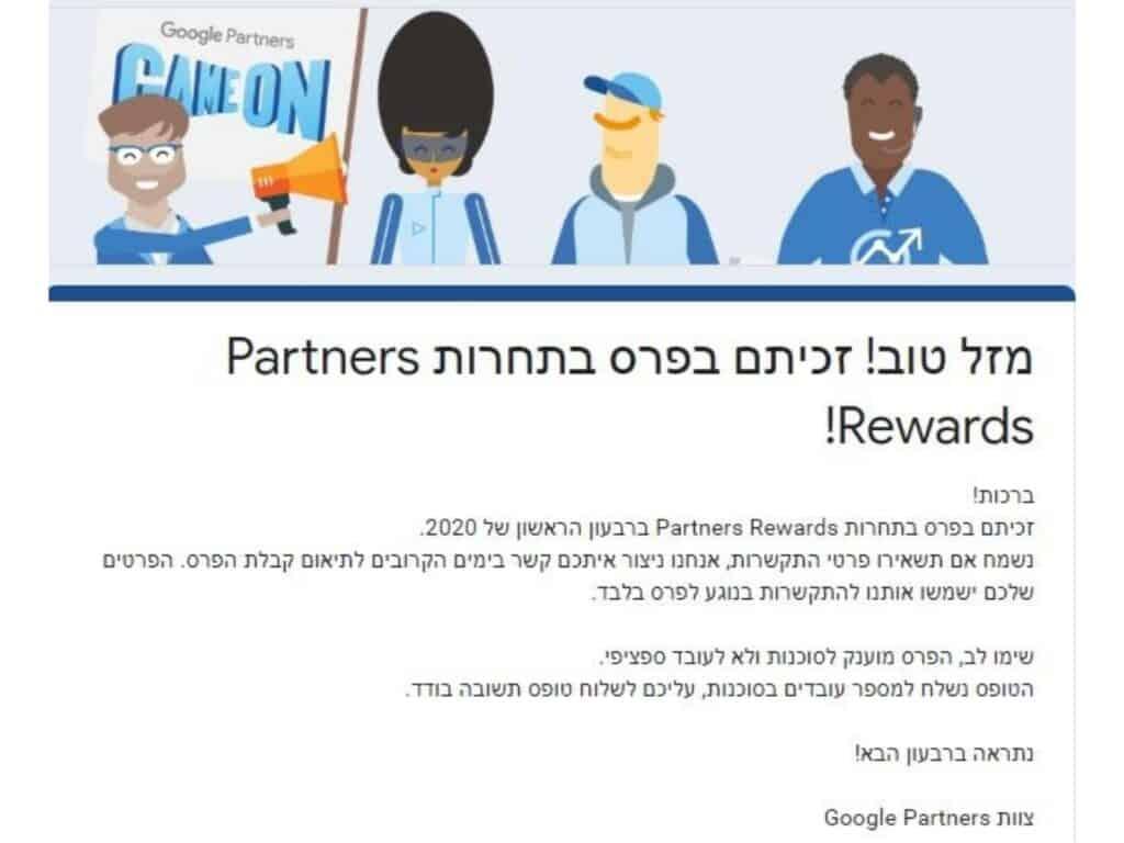"""זכינו בפרס מגוגל פרטנרס בתחרות """"Partners Rewards""""."""
