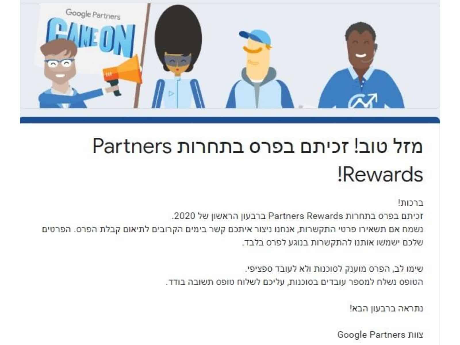 """חברת שיווק דיגיטלי שלנו זכתה בפרס מגוגל בתחרות """"Partners Rewards""""."""